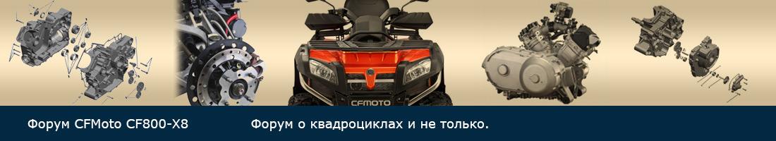 Форум CFMoto CF800-X8